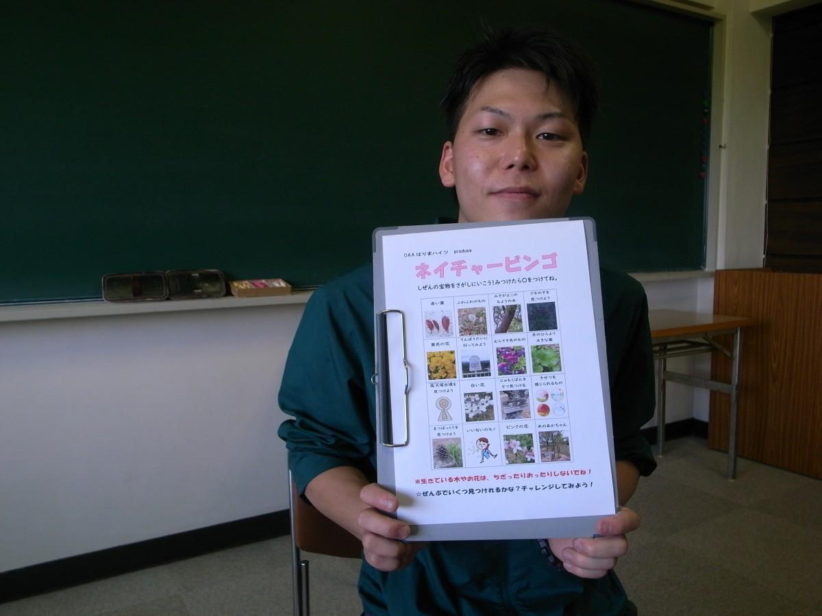 ネイチャービンゴを作成した金澤吉樹さん