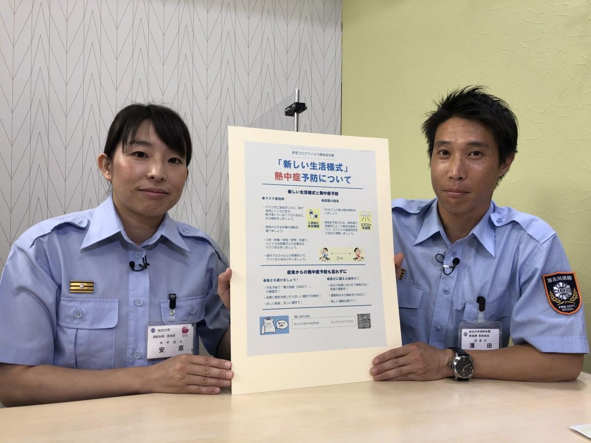 加古川市消防本部の安原陽子さんと濱田真さん