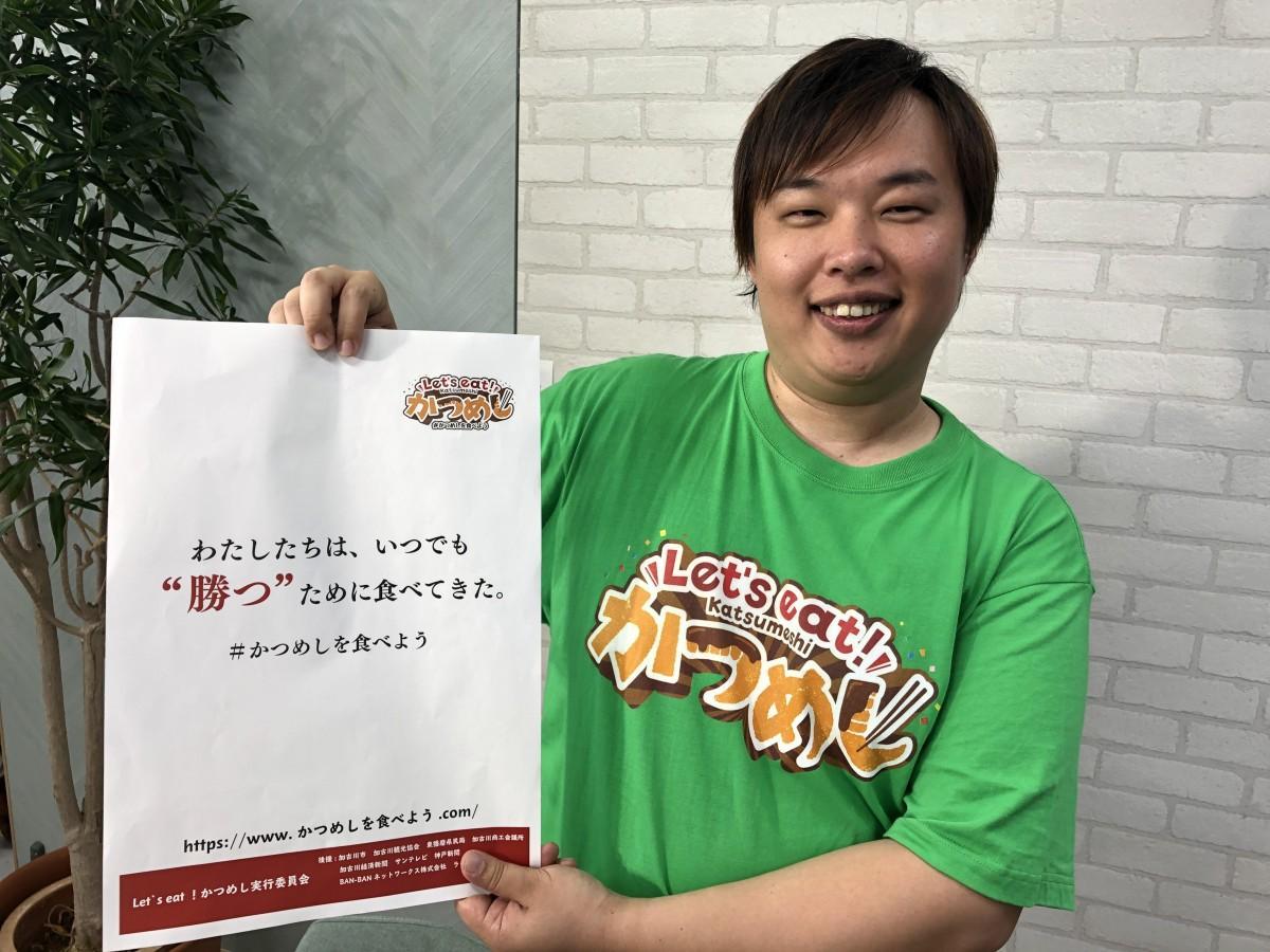 Let's eat!かつめし実行委員会代表の田村俊行さん