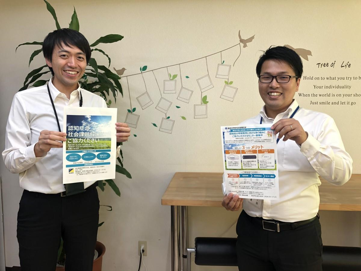 加古川市の(左)十時崇充さん(右)真田遼太さん
