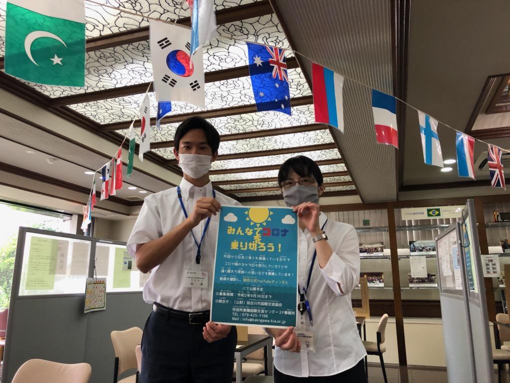 加古川市国際交流協会の山本さん(左)と福本さん(右)