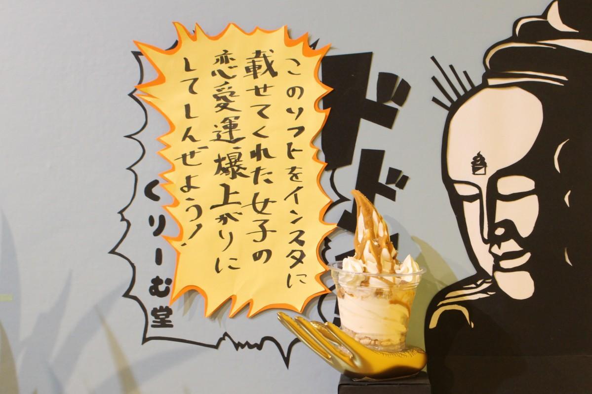 佐々木さん考案のソフトクリームの神様「おソフ様」
