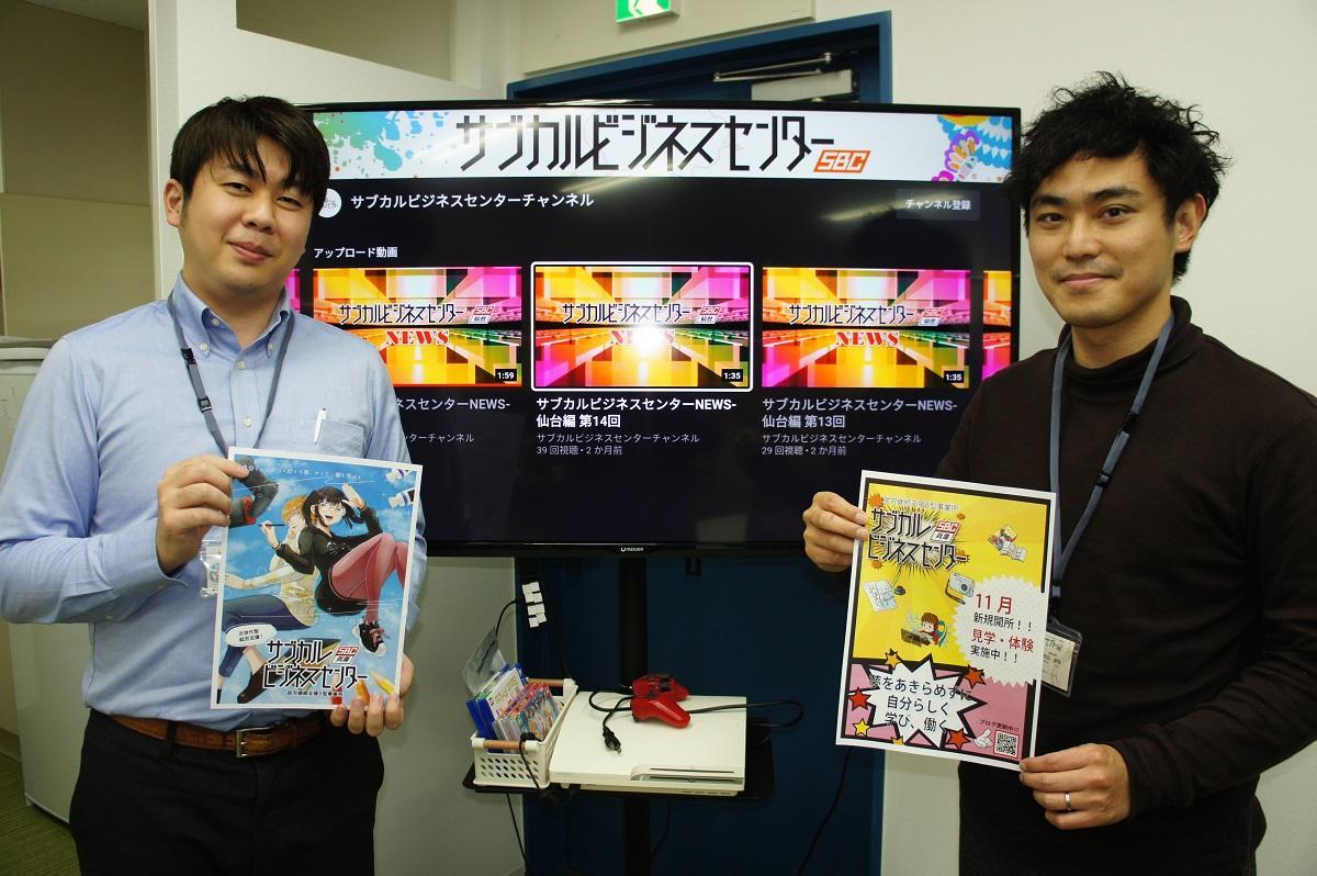 スタッフの津田研介さん(左)と前田雄飛さん(右)