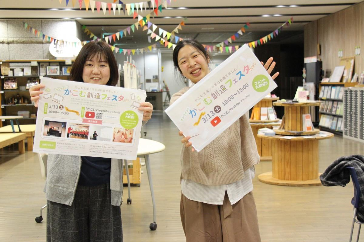 かこむスタッフの津久井あゆみさん(左)と坪根理恵さん(右)