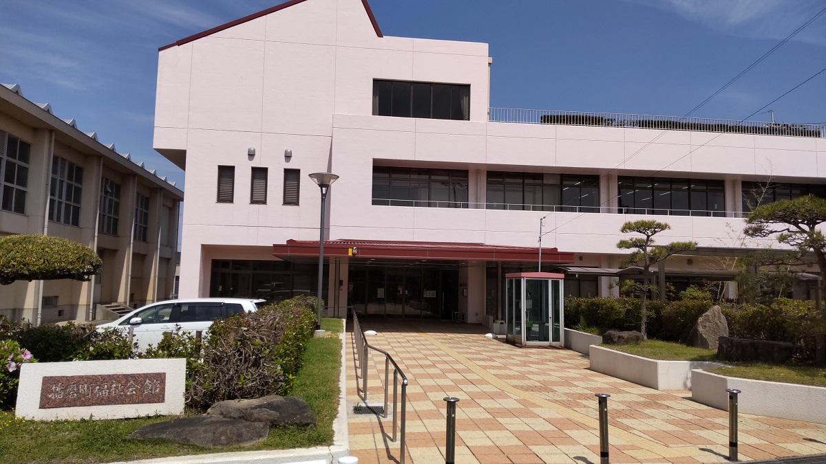 会場となる播磨町福祉会館