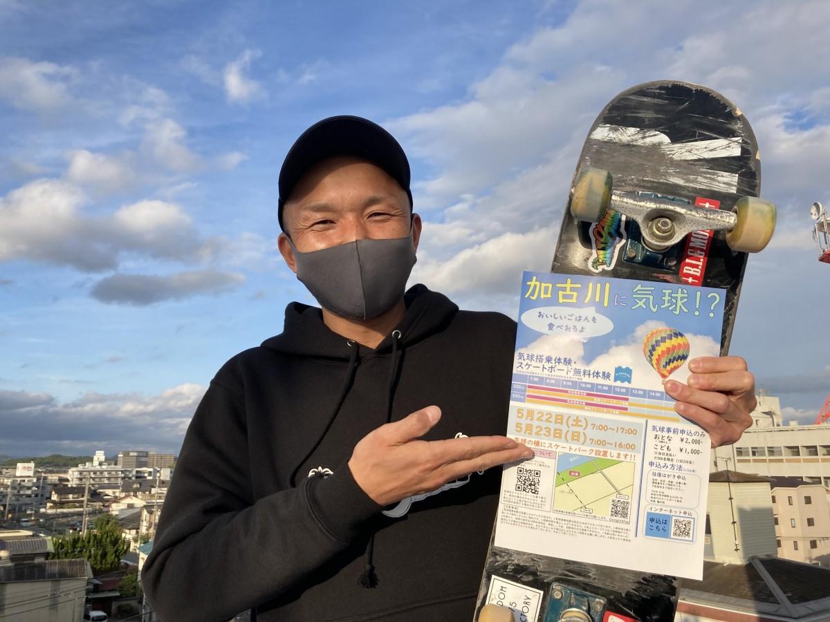 イベントをPRする加古川スケートボード協会代表理事の樋口典宏さん