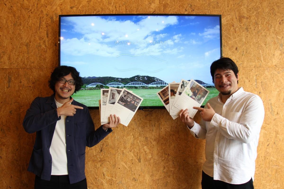 編集長の西嶋輝さん(左)とライターの中野広夢さん(右)