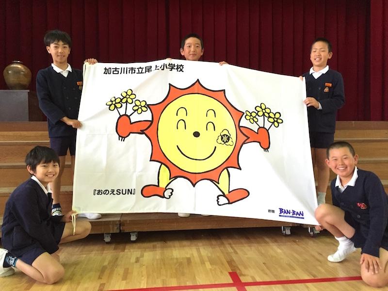 加古川 市 小学校