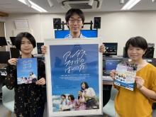 東播磨高校演劇部原作「アルプススタンドのはしの方」が映画化