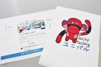 加古川の地場産靴下メーカー マスコットキャラクターを作成