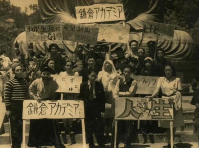1948(昭和23)年6月、鎌倉市と大船町の合併祝賀パレードに参加した在校生たちが鎌倉大仏の前でポーズをとる。自由な校風がうかがえる一枚(写真提供=鎌倉市中央図書館)