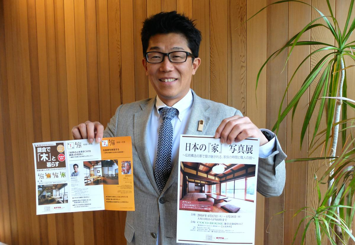 セミナーのフライヤーを手にする戸井田社長。第1回は鎌倉に暮らす4代目の生活者としての経験談も交え自らがレクチャーする