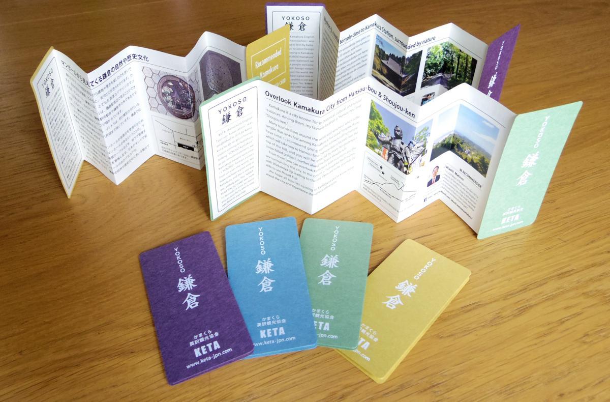 「とっておきの鎌倉」を一人が一つ紹介するミニカード型の「YOKOSO鎌倉」。まだ10種ほどだが、知られていない鎌倉の魅力を市民に紹介してもらい50種を目指す