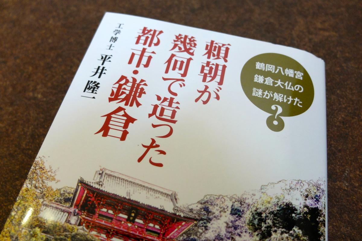 歴史書に珍しい「幾何」の文字。新しいアプローチで鎌倉の謎を解く