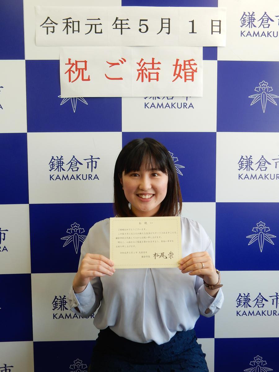 令和元年5月1日大安 鎌倉市役所に婚姻届特別受け付け窓口