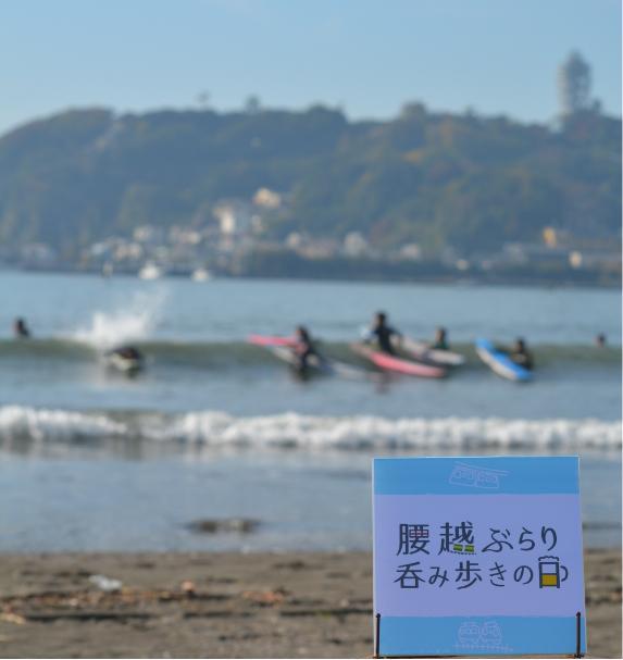 会場からすぐの腰越海岸は目の前が江ノ島。飲み歩きながら周辺の散策も楽しい