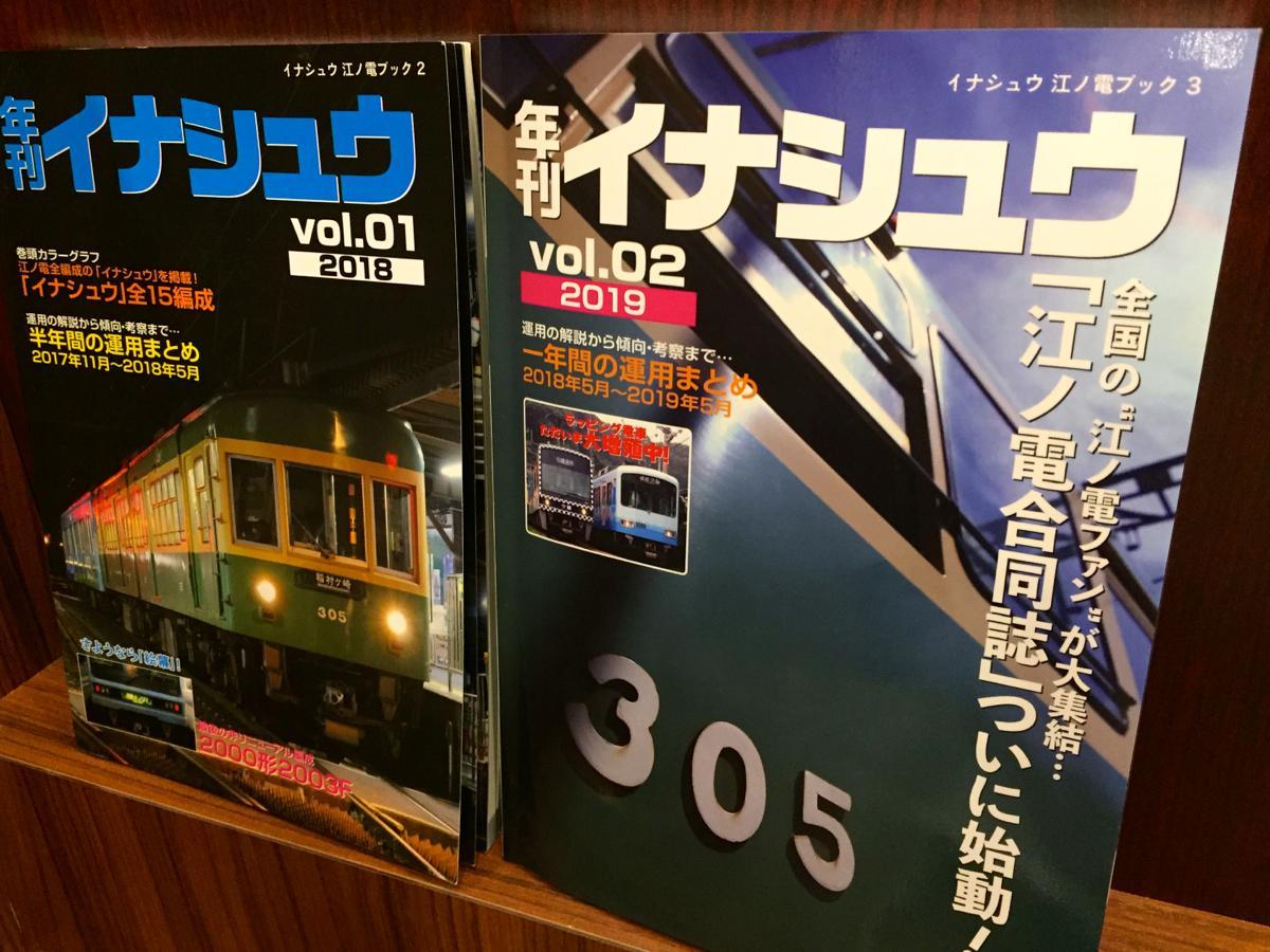 2号は10人のファンが書き下ろした。表紙には「江ノ電合同誌」の文字が踊る