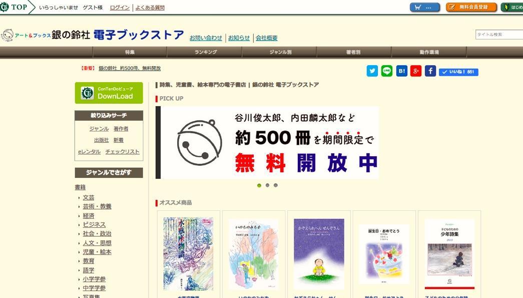 銀の鈴社 電子ブックストアのトップページ。右上の「無料会員登録」から「レンタル(31日間)」を0円で購入する