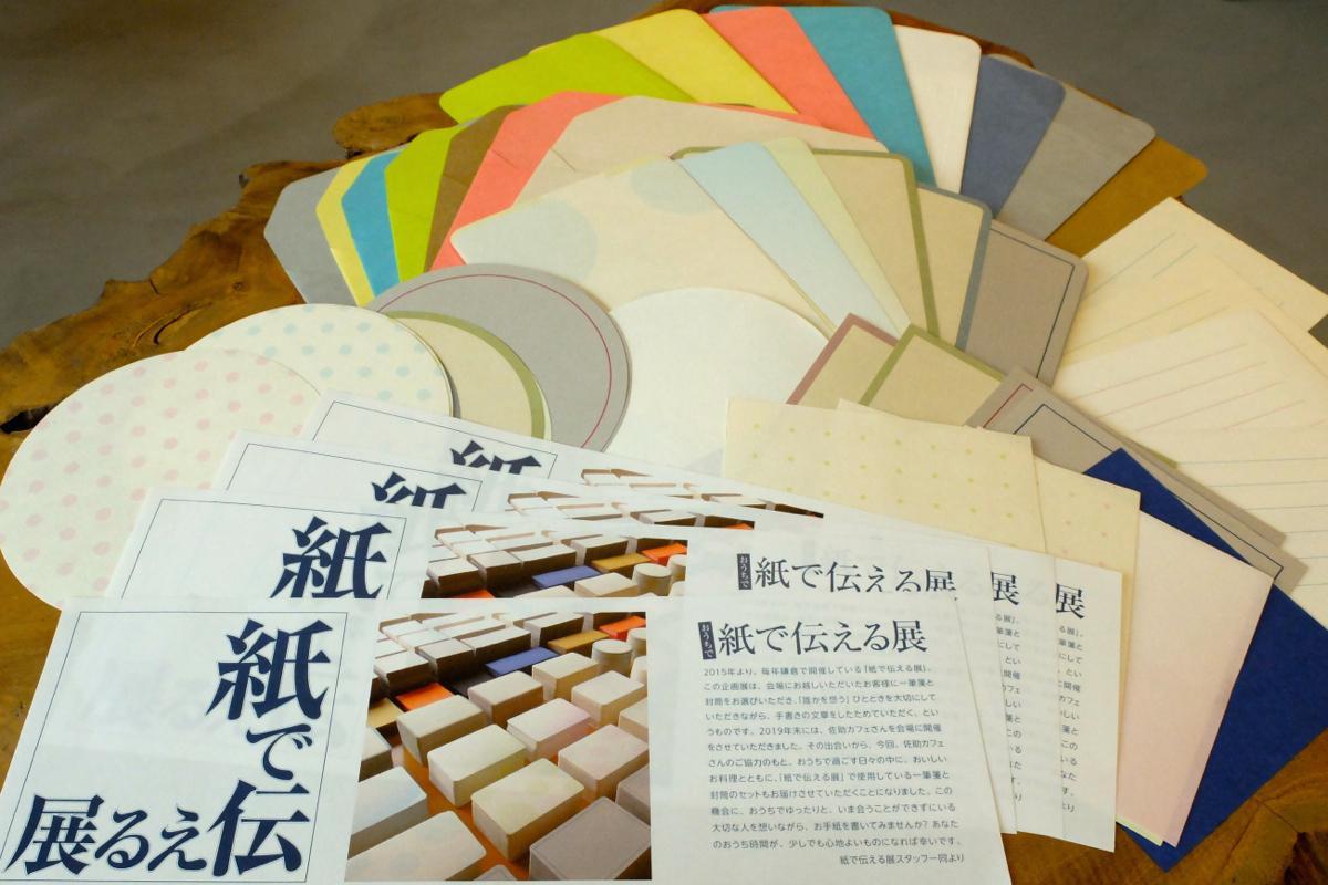 用意する一筆箋と封筒の一部。相手を思いながら数ある中から色やデザインを選ぶ