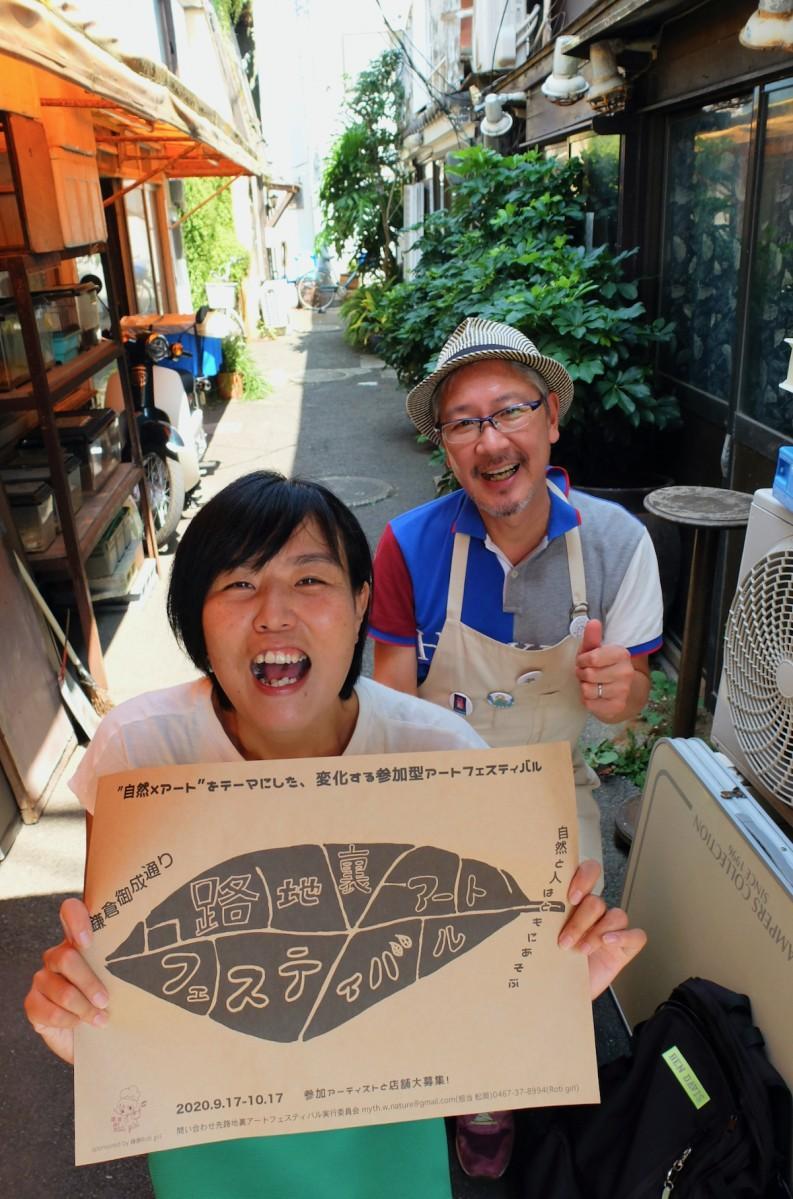 仕掛け人の松岡さんと大塚さん。ロティガールと鎌倉ペットセンターの間の通称「金魚横丁」で