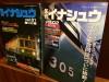 行き先表示が「稲村ケ崎」? 江ノ電マニアが作ったディープな年刊誌が話題に