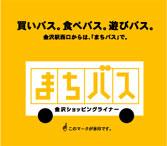 バスやバス停の目印となる「まちバス」のマーク