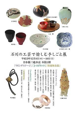 工芸王国・石川のニューウエーブが集合する「石川の工芸で愉しむ手しごと展」