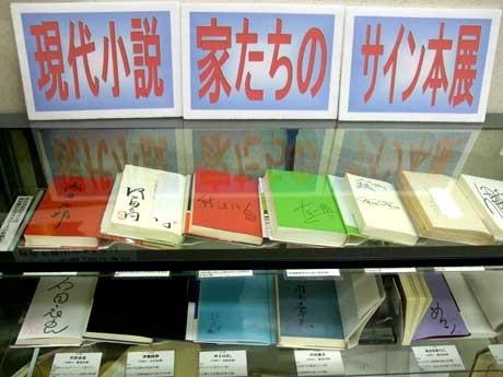 現代小説家80人のサイン本を展示