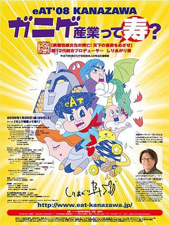 第12回デジタルアートの祭典「eAT KANAZAWA」のメーンポスター