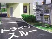 全国初、金沢にドライブスルーおにぎり店-早くもクルマの行列