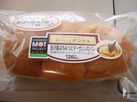 サークルKサンクスの「金沢産はちみつとマーガリンのパン」