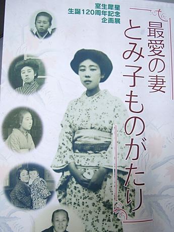 室生犀星の最愛の妻「とみ子」の一生から見る家族愛と文学-金沢で企画 ...