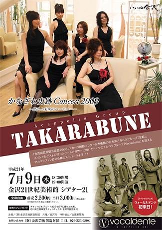 かなざわ史跡コンサート2009「宝船」アカペラコンサート