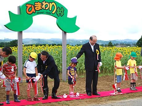 谷本県知事を迎えてテープカットが行われた「ひまわり村」開村式