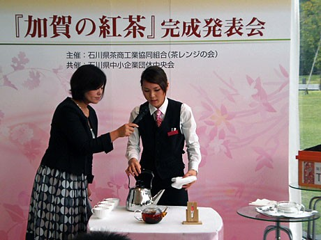 加賀の紅茶デモンストレーション