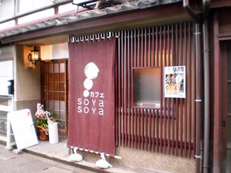 金沢のひがし茶屋街にオープンしたカフェ「SOYASOYA」