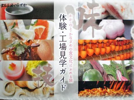 石川県食品協会が発行した「体験・工場見学ガイド」