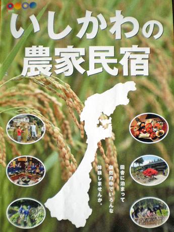 石川県が発行した「いしかわの農家民宿」