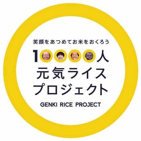 「1万人元気ライスプロジェクト」のポスター