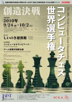 日本で初開催の「コンピュータチェス世界選手権」を告知するポスター