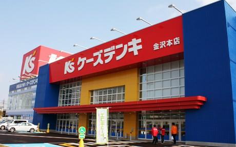 「ケーズデンキ金沢本店」オープン-県内最大級フロアに3万点 ...