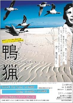 劇団「アンゲルス」による公演「鴨猟」のポスター