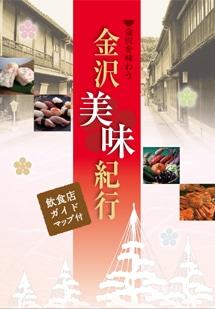 新幹線対応金沢市民会議連絡会が発行した「金沢美味紀行」