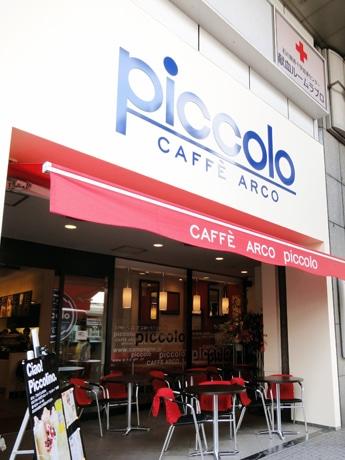 オープンした「カフェ・アルコ ピッコロ」