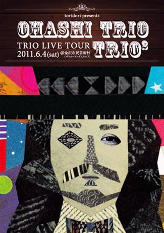 大橋トリオさんのライブツアー「TRIO²」の告知ポスター