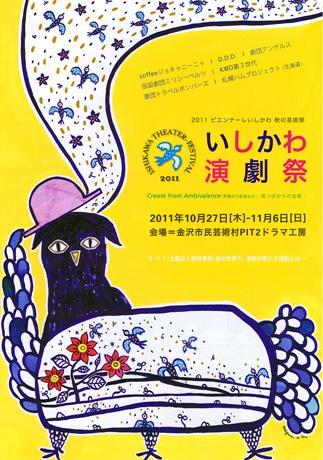 「いしかわ演劇祭2011」の告知ポスター