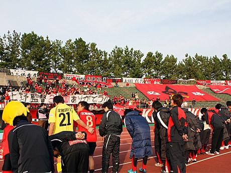 試合後、サポーターに頭を下げるツエーゲン金沢の選手たち