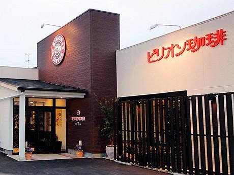 石川県内1号店としてオープンした「ビリオン珈琲久安店」