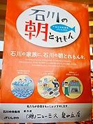 県産鮮魚「石川の朝とれもん」店頭デビュー、「あさとれェもん」もPR