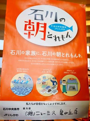 「石川の朝とれもん」を扱う小売店は、店舗名を記入したポスターを掲示する